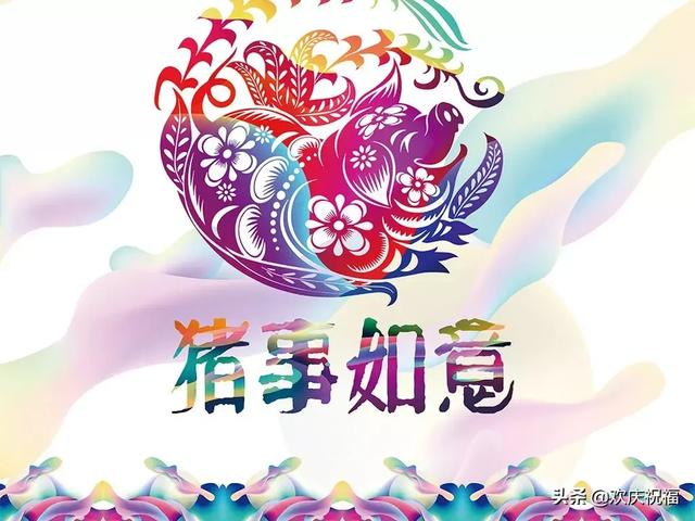 2019春节祝福语简短句子 猪年新年祝福问候语