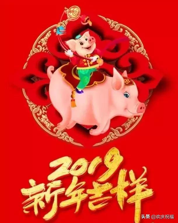 2019春节祝福语简短句子 猪年新年祝福问候语微信朋友