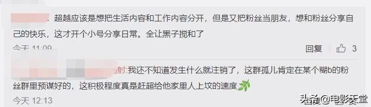杨超越开通微博小号随后注销,理由太搞笑,全身心的为黑粉考虑