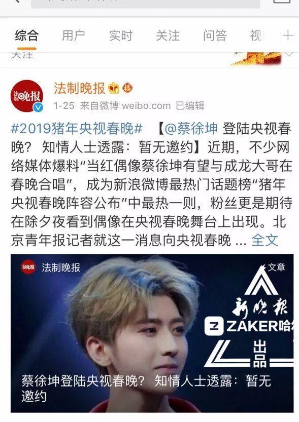 2019央视春晚没有蔡徐坤!也没有朱时茂陈佩斯,官方剧透在此!