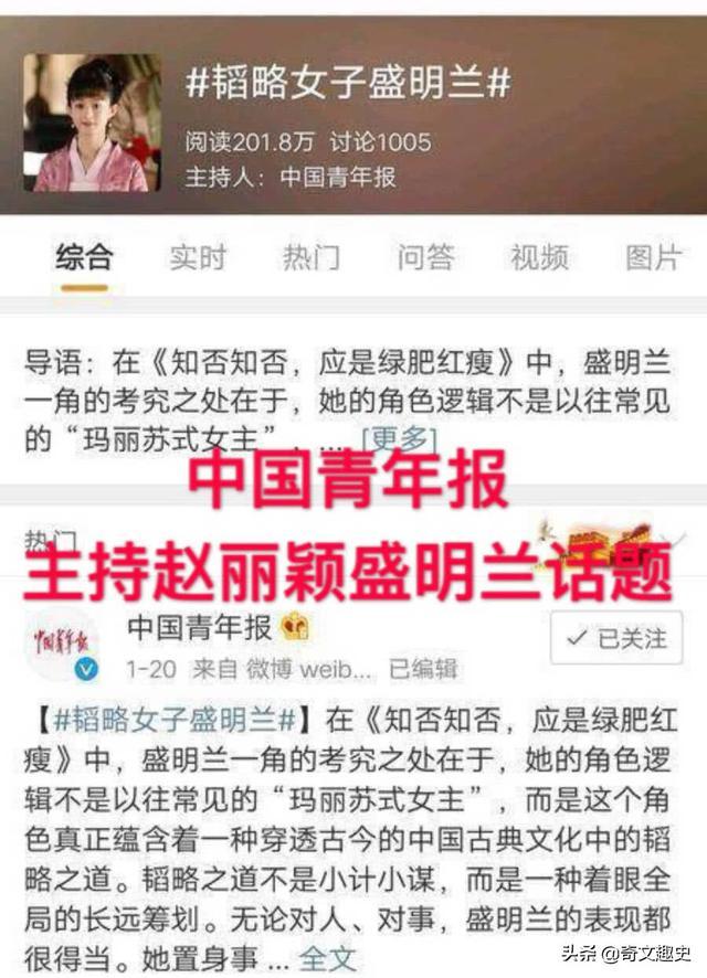 《知否》又创新高,人民网多次夸赞赵丽颖:官方认证,根正苗红