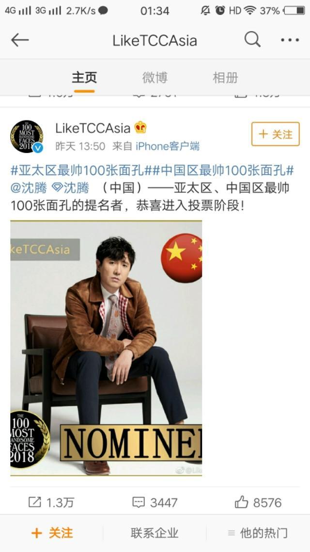 沈腾喜提亚洲最帅100名!亚洲最帅100名中国男星都有谁上榜了