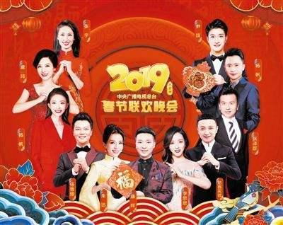 2019央视春晚节目单(完整版)2019春晚节目安排时间表