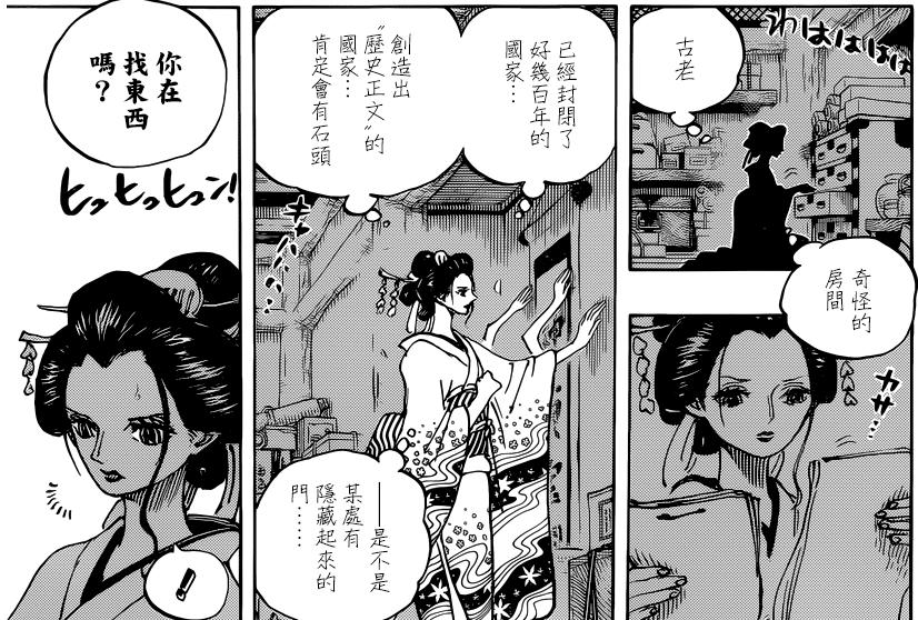 海贼王漫画931话:山治战斗服藏玄机 大妈落水失忆(2)