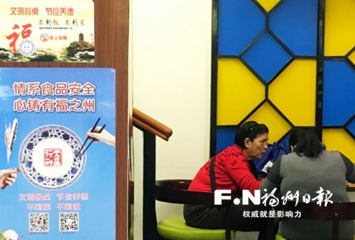 """福州市深化""""文明餐桌,节俭过年""""活动"""