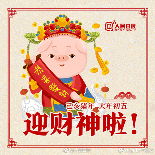 初五迎财神恭喜发财 大年初五财神日祝福QQ微信短信