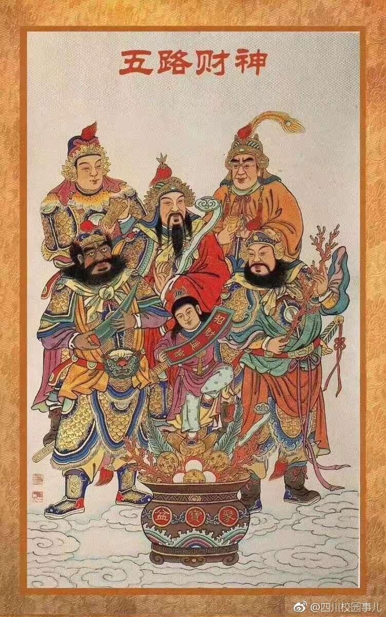初五迎财神要注意什么?迎财神是年初几 财神生日是哪一天图片汇总(2)