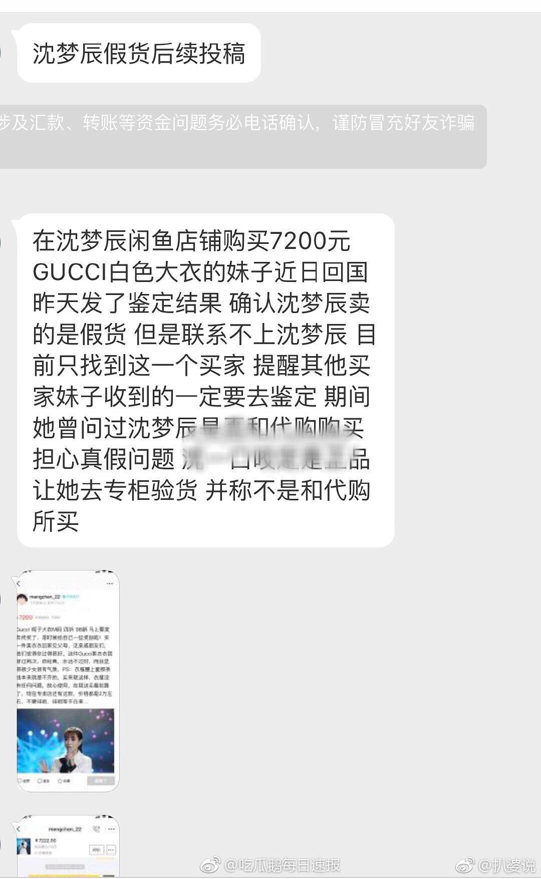 沈梦辰假货事件后续 网友爆料沈梦辰卖七千块假货
