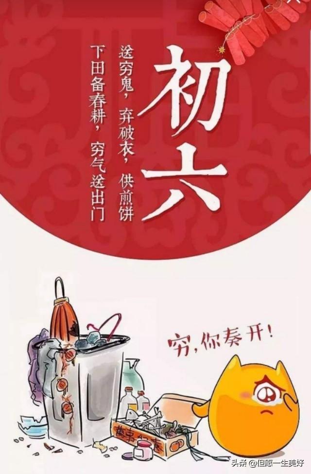 正月初六送穷祝福语祝福图片正月初六送穷微展览会酒店家具图片