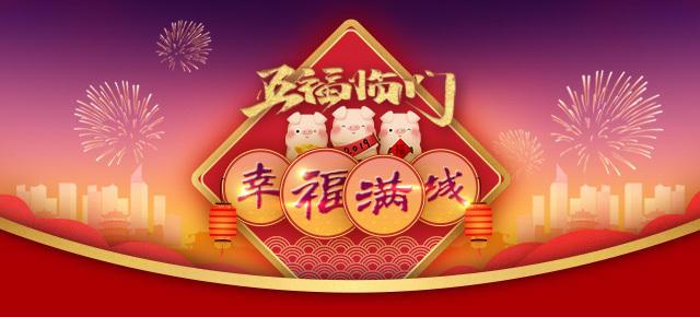 福州鼓楼区举办2019年闽商春节团拜会 签约12个项目