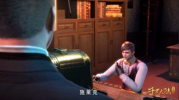 斗罗大陆38集:史莱克七怪迎来新对手皇斗战队