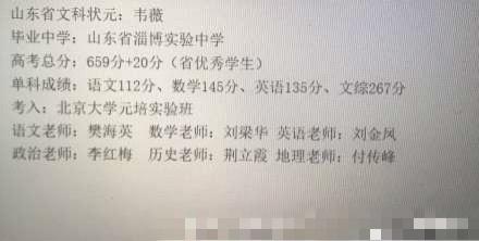 翟天临论文抄袭风波再发酵 高考成绩遭质疑总分580+不合理
