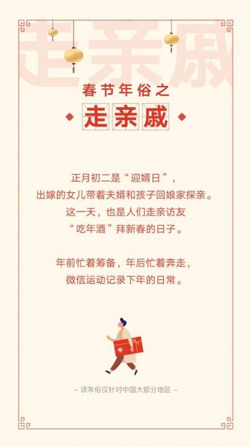 """微信春节年味儿数据:""""候鸟型消费""""带动生活方式扩散,90后成互联网""""主宰"""""""