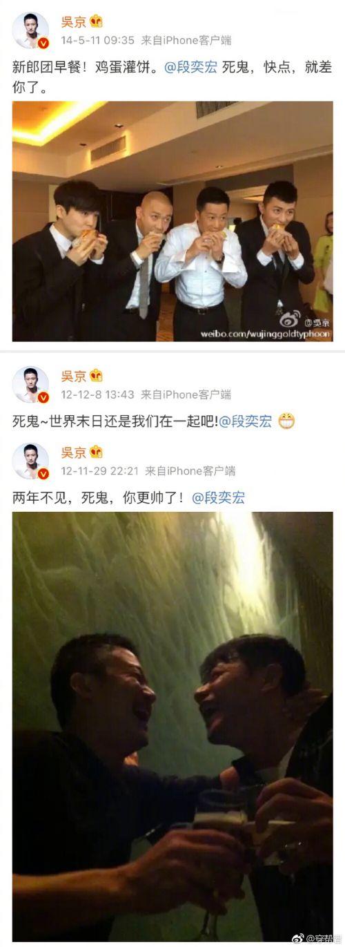 在吴京微博里搜去世鬼是什么梗 吴京微博里的去世鬼毕竟是谁?