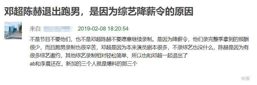 奔跑吧2019官宣嘉賓名單公布!沒有鄧超陳赫王祖藍鹿晗的跑男內幕曝光