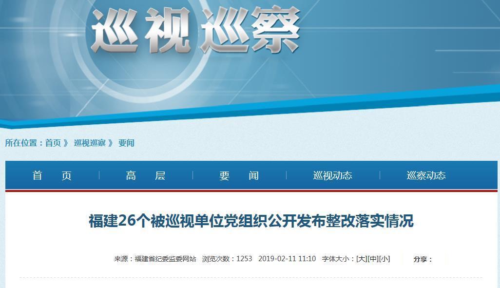 福建26个被巡视单位党组织公开发布整改落实情况