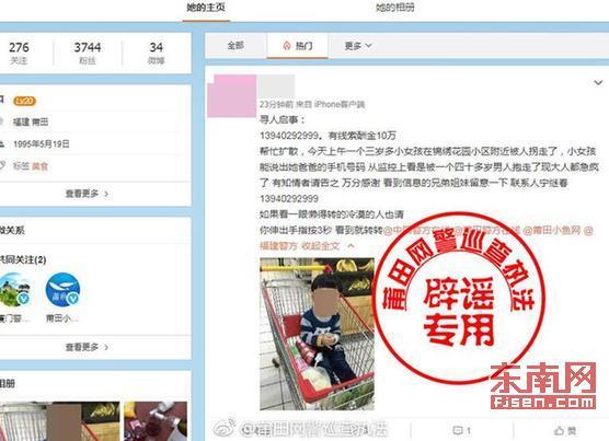 莆田三岁女孩在锦绣花园小区被拐? 警方:系谣言