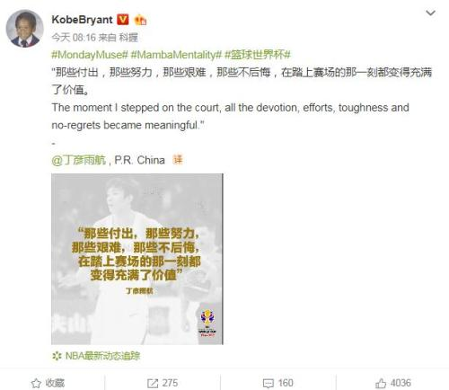 NBA科比微博鼓励丁彦雨航全文曝光 小丁:将在世界杯证明自己