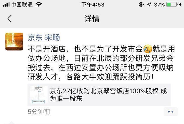 京东低调开拓零售版图?27亿收购北京翠宫饭店