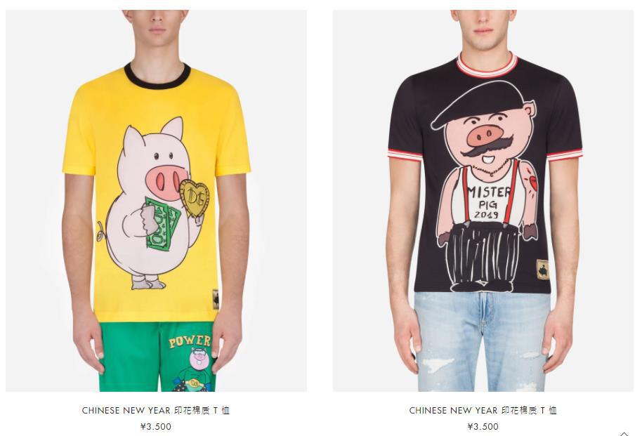 DG又辱华了新闻介绍?品牌推出中国猪年T恤引争议