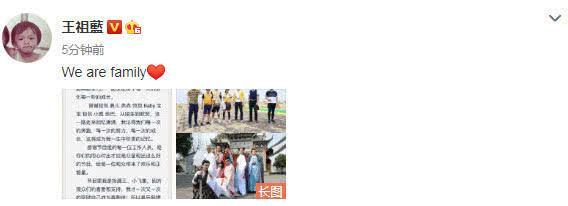 王祖蓝发长文谈退出跑男原因,李晨送拥抱安慰,力证兄弟情不变!