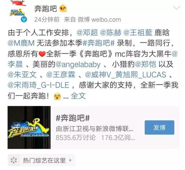 跑男官宣团邓超陈赫鹿晗王祖蓝四人退出 网友:不能接受