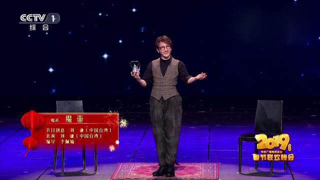 刘谦2019央视春晚魔术现场换壶动图曝光 刘谦魔壶魔术揭秘