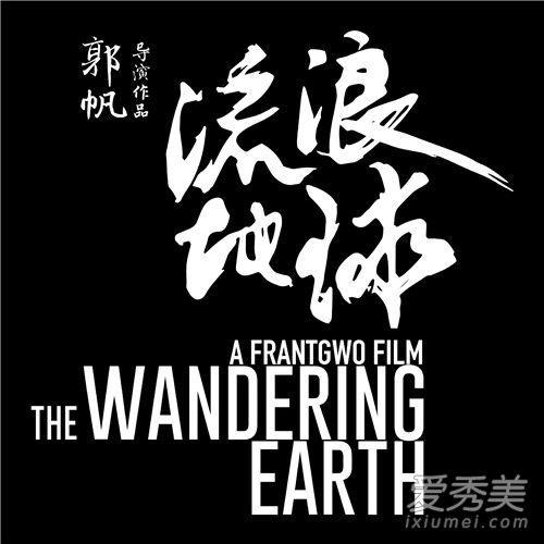 流浪地球电影彩蛋解析,流浪地球最终票房多少预测