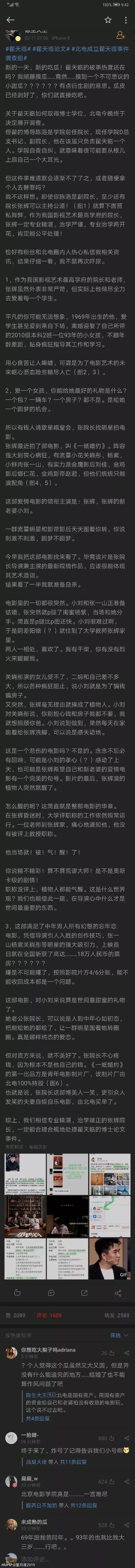 曝北电院长张辉娶学生事件完整解析 一纸婚姻刘熙阳究竟是谁