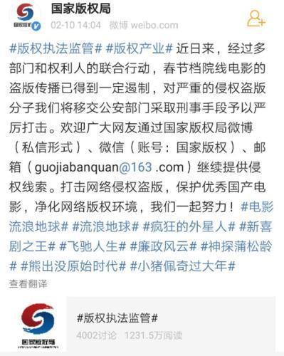 2019春节档现状如何 春节档电影集体泄露事件完整回顾