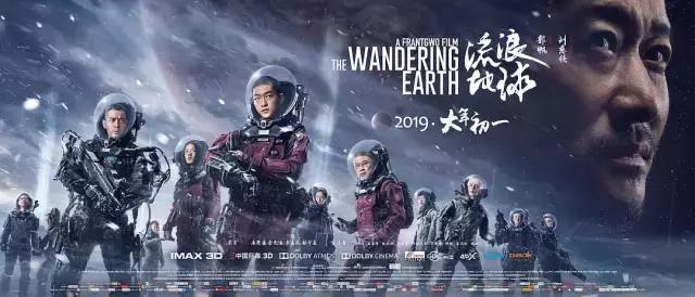 流浪地球票房破23亿元,流浪地球刘启和韩朵朵都被疯狂吐槽!