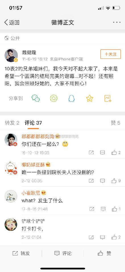 翟天临事件波及多人:刘熙阳、张辉、陈浥都被扒了结果令人吃惊