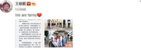 王祖蓝回应退出跑男李晨评论暖心 2019奔跑吧有王祖蓝吗