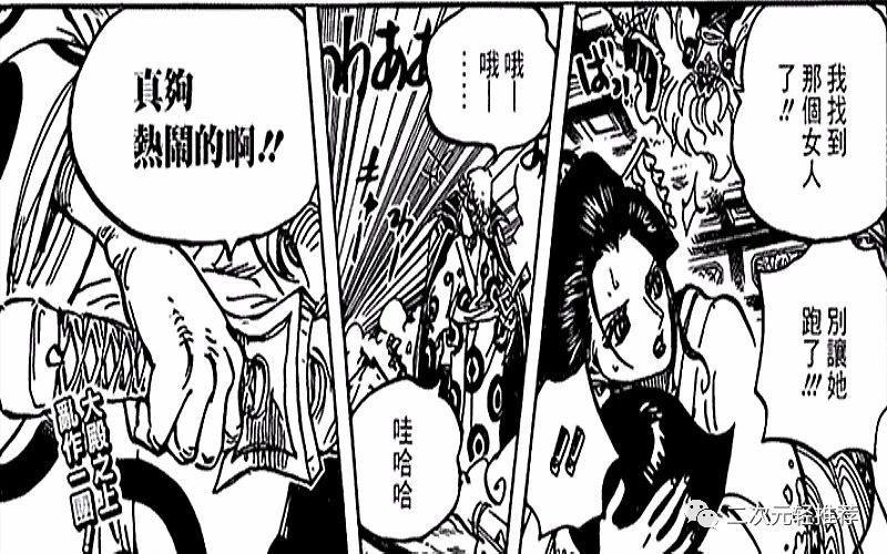 海贼王933话情报分析:小紫被最强剑豪救下 狂死郎与大蛇反目