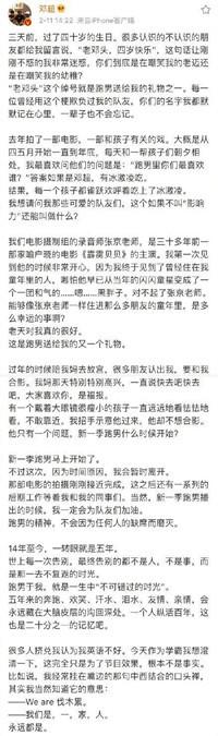 邓超陈赫鹿晗为什么退出跑男?邓超离开跑男2019原因是什么?