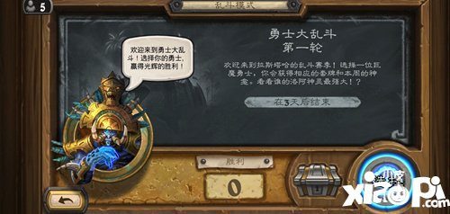 炉石传说勇士大乱斗第一轮怎么玩 勇士大乱斗攻略