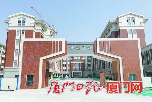 厦门海沧区东瑶学校寒假后启用 可望新增4000多个学位