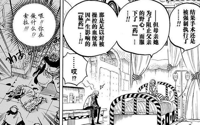 海贼王:山治是失败品吗?他的能力开发出来很恐怖