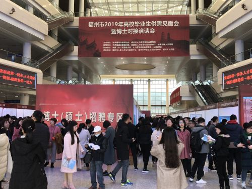 福州2019年度最大规模招聘会今日举办 特设台湾人才招聘专区吸引台湾青年人才来榕就业