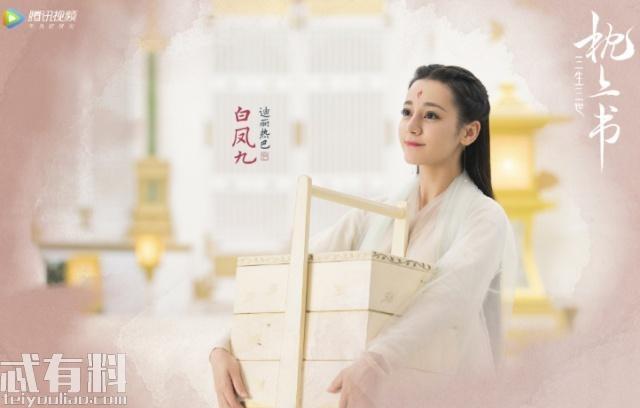 三生三世枕上书新剧照,东华凤九甜蜜相拥,上演最萌身高差!
