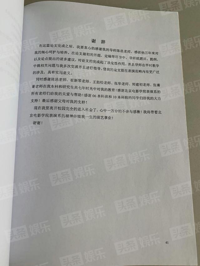 翟天临发表致歉信 翟天临事件始末因学术不端引众怒(2)