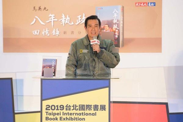 马英九为新书现身台北国际书展 大批粉丝挤爆现场