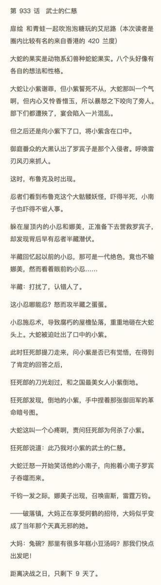 海贼王933话:小紫宁死不屈 娜美雷云又立功!