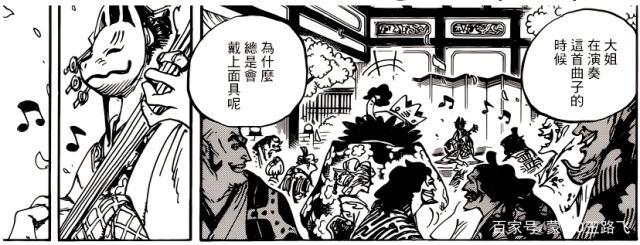 海贼王漫画933话情报更新:小紫身份确定锦卫门还有隐藏身份