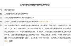 三明市是否参加3月份事业单位联考?官方回复来了!
