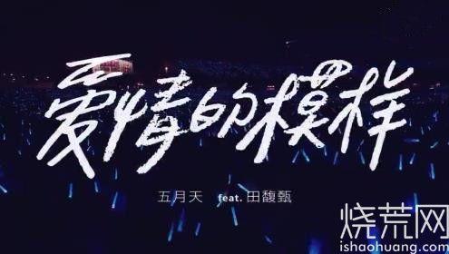田馥甄五月天合唱爱情的模样 网友:这是什么神仙组合呀