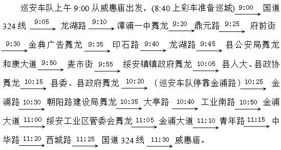 开漳圣王巡安县城民俗活动将于元宵佳节隆重举行