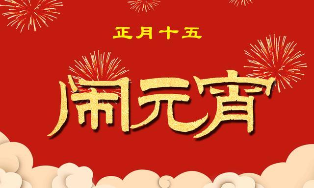 2019年元宵节祝福图片