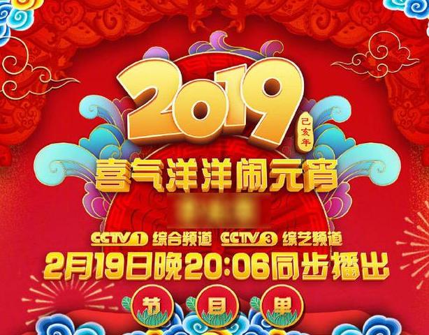 2019猪年央视元宵晚会节目单曝光 谢娜演小品