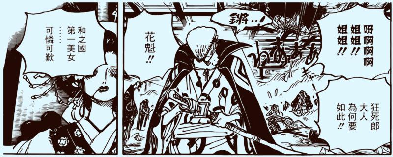 海贼王934话最新情报:小紫非但没有死,而且占据重要戏份